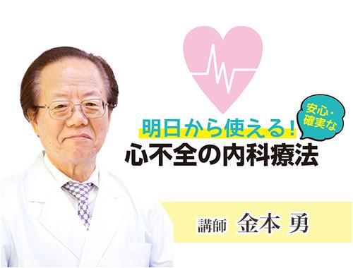 明日から使える! 安心・確実な心不全の内科療法
