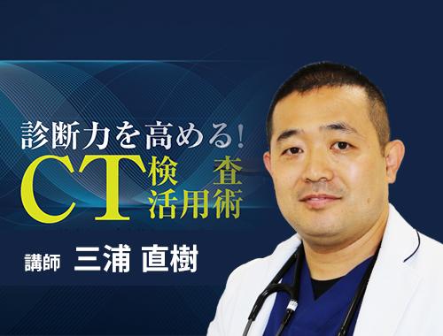 診断力を高める!CT検査活用術