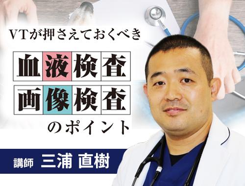 VTが押さえておくべき血液検査・画像検査のポイント