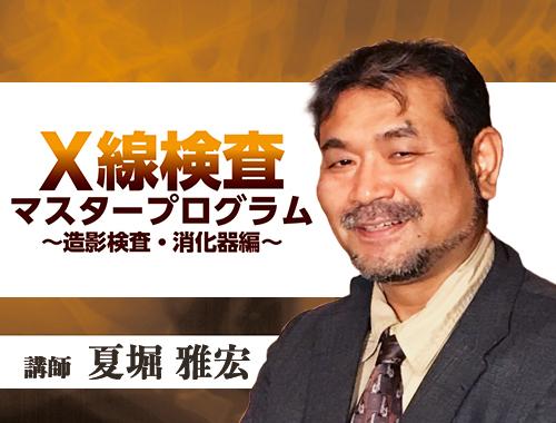 X線検査マスタープログラム~造影検査・消化器編~