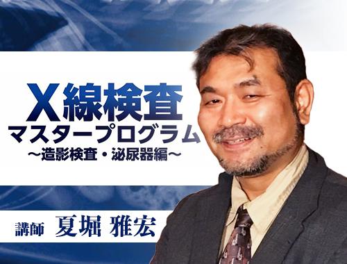 X線検査マスタープログラム〜造影検査・泌尿器編〜