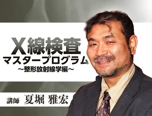 X線検査マスタープログラム~整形放射線学編~