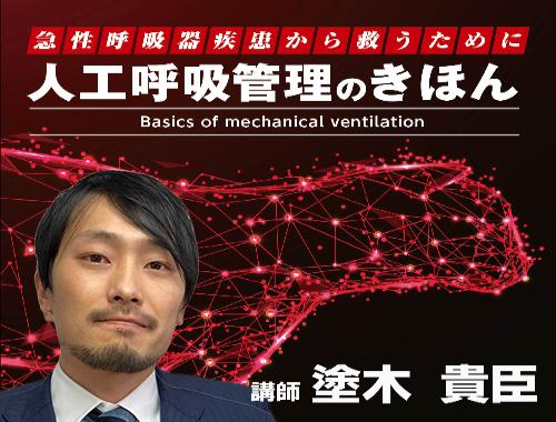急性呼吸器疾患から救うために 人工呼吸管理のきほん(Basics of mechanical ventilation)